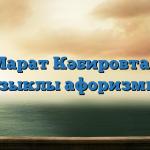 Марат Кәбировтан кызыклы афоризмнар