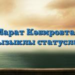Марат Кәбировтан кызыклы статуслар