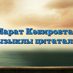 Марат Кәбировтан кызыклы цитаталар