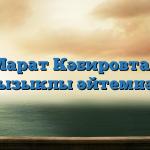 Марат Кәбировтан кызыклы әйтемнәр