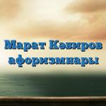 Марат Кәбиров афоризмнары