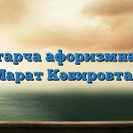 Татарча афоризмнар — Марат Кәбировтан