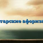 Татарские афоризмы