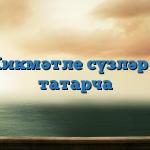 Хикмәтле сүзләр — татарча