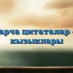 Татарча цитаталар — иң кызыклары